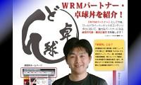 雑誌「TAKZINE」11月号で卓球丼が!?