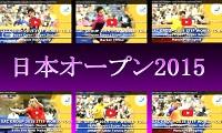 日本オープン2015・神戸