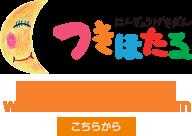 にんぎょうげきだん つきほたる 公式ホームページ www.tukihotaru.com