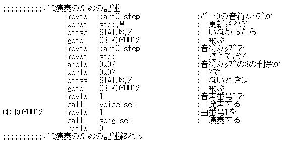 PICで電子オルゴール+音声再生カスタマイズコード