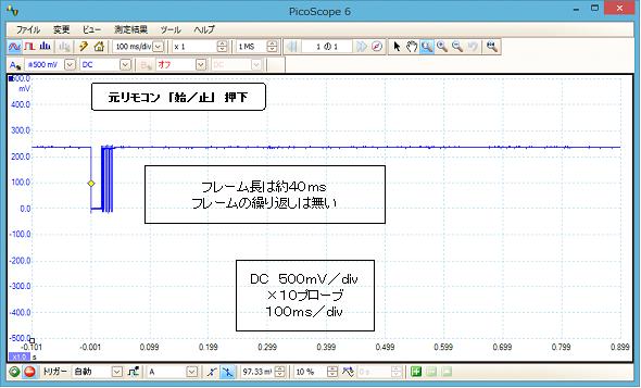 デアゴスティーニ零戦(クローンリモコン製作)元波形1