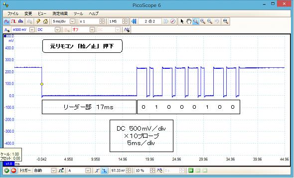 デアゴスティーニ零戦(クローンリモコン製作)元波形2