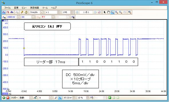 デアゴスティーニ零戦(クローンリモコン製作)元波形3