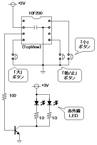 デアゴスティーニ零戦(クローンリモコン製作)回路図