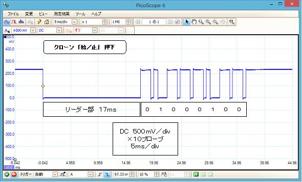 デアゴスティーニ零戦(クローンリモコン製作)改造波形2