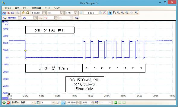 デアゴスティーニ零戦(クローンリモコン製作)改造波形3