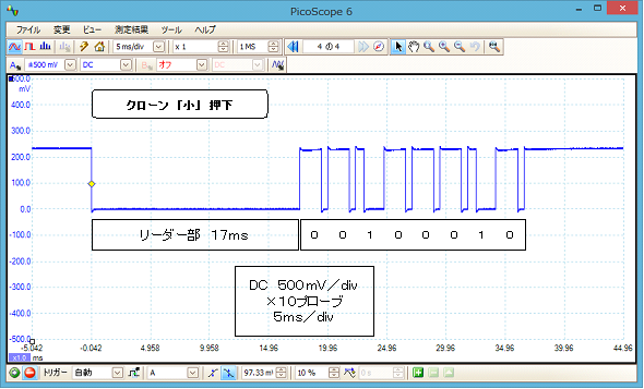 デアゴスティーニ零戦(クローンリモコン製作)改造波形4