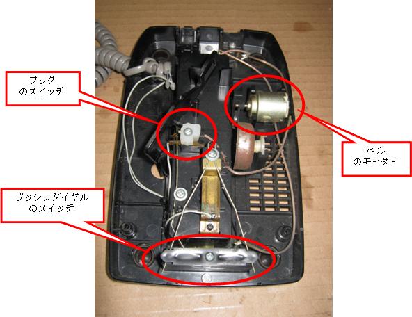プッシュ式電話機の修理(カーボンマイク換装)診察1