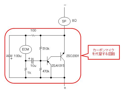 プッシュ式電話機の修理(カーボンマイク換装)回路2