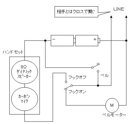 プッシュ式電話機の修理(カーボンマイク換装)回路3