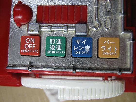 ALPS消防車(マイコン換装)診察1