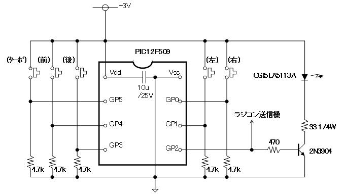 赤外線リモコン送信機回路図