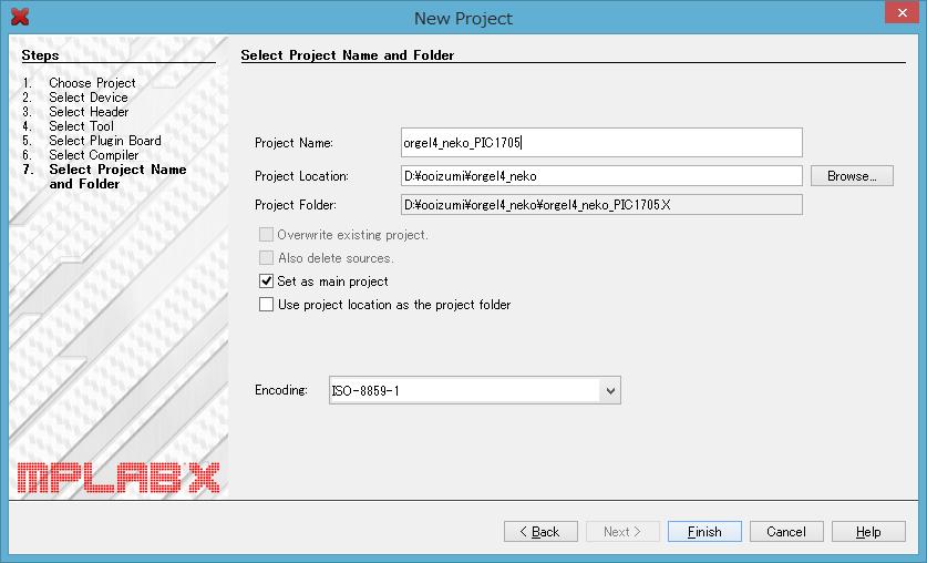 MPLABXプロジェクト作成手順10