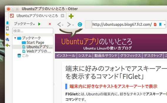 Otter Browser Ubuntu ウェブブラウザ ブックマーク サイドバー