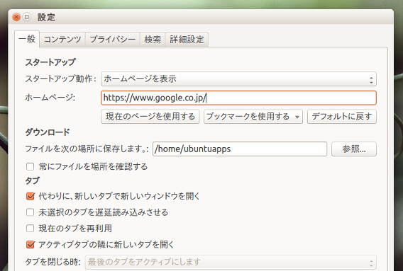 Otter Browser Ubuntu ウェブブラウザ 設定 一般