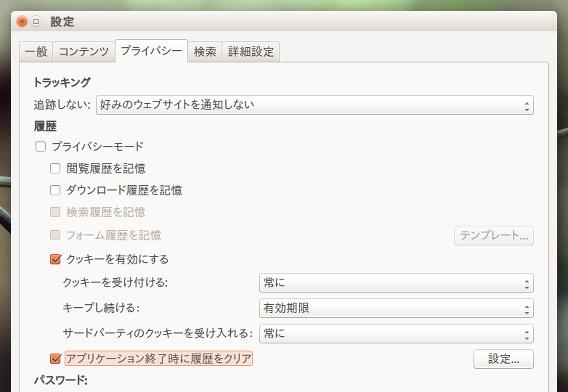 Otter Browser Ubuntu ウェブブラウザ 設定 プライバシー