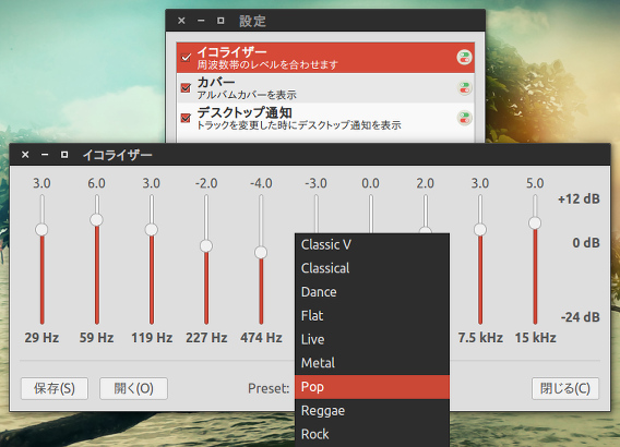 Pogo Music Player 0.8.4 Ubuntu イコライザー