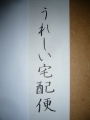 H26・12月号筆ペン部