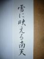 H27・2月号筆ペン部