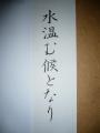 H27・3月号筆ペン部