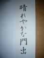 H27・4月号筆ペン部