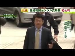 産経新聞ソウル支局長公判
