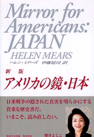 ヘレン・ミアーズ アメリカの鏡・日本