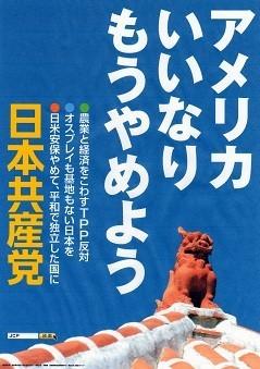 共産党ポスター