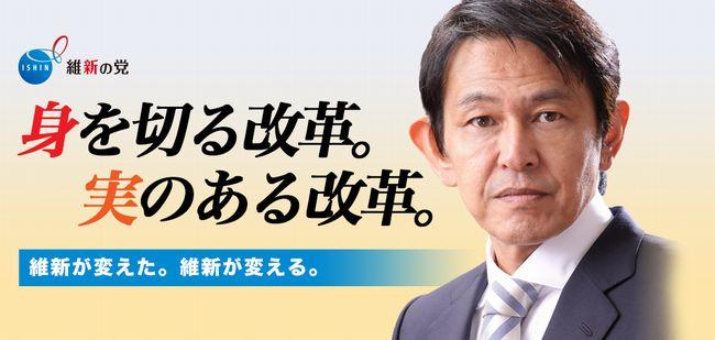 維新の党 松野氏