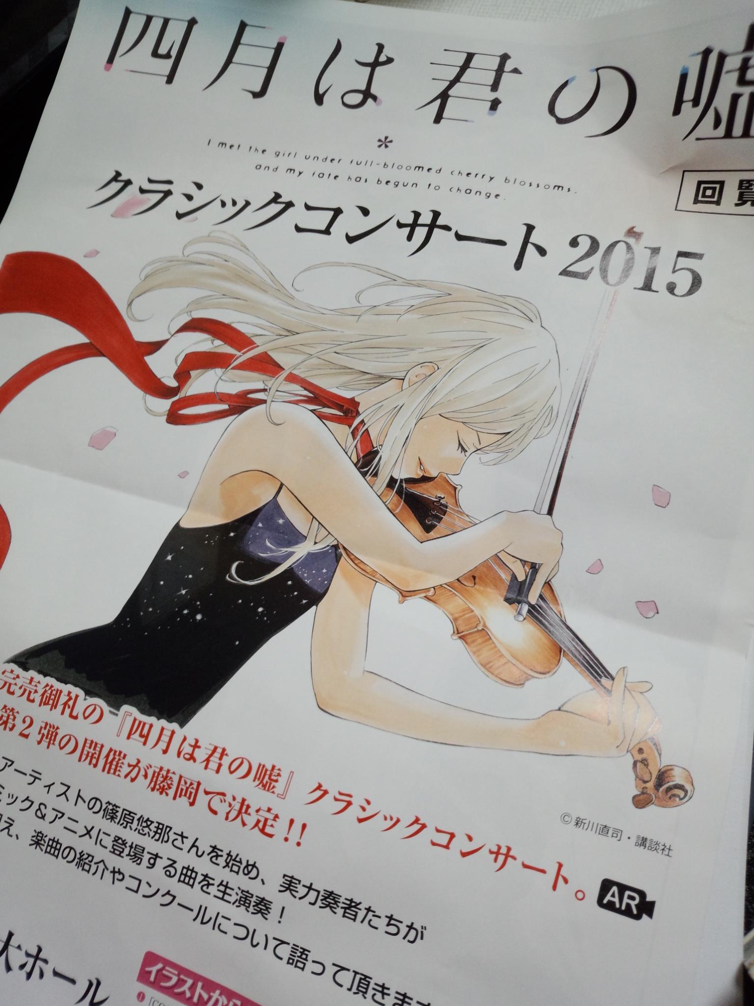 四月は君の嘘 クラシックコンサート2015