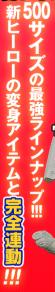 ガシャポンウルトラヒーロー怪獣500ガシャポン第二弾 - コピー