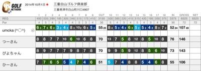 20141001miehakusan.jpg