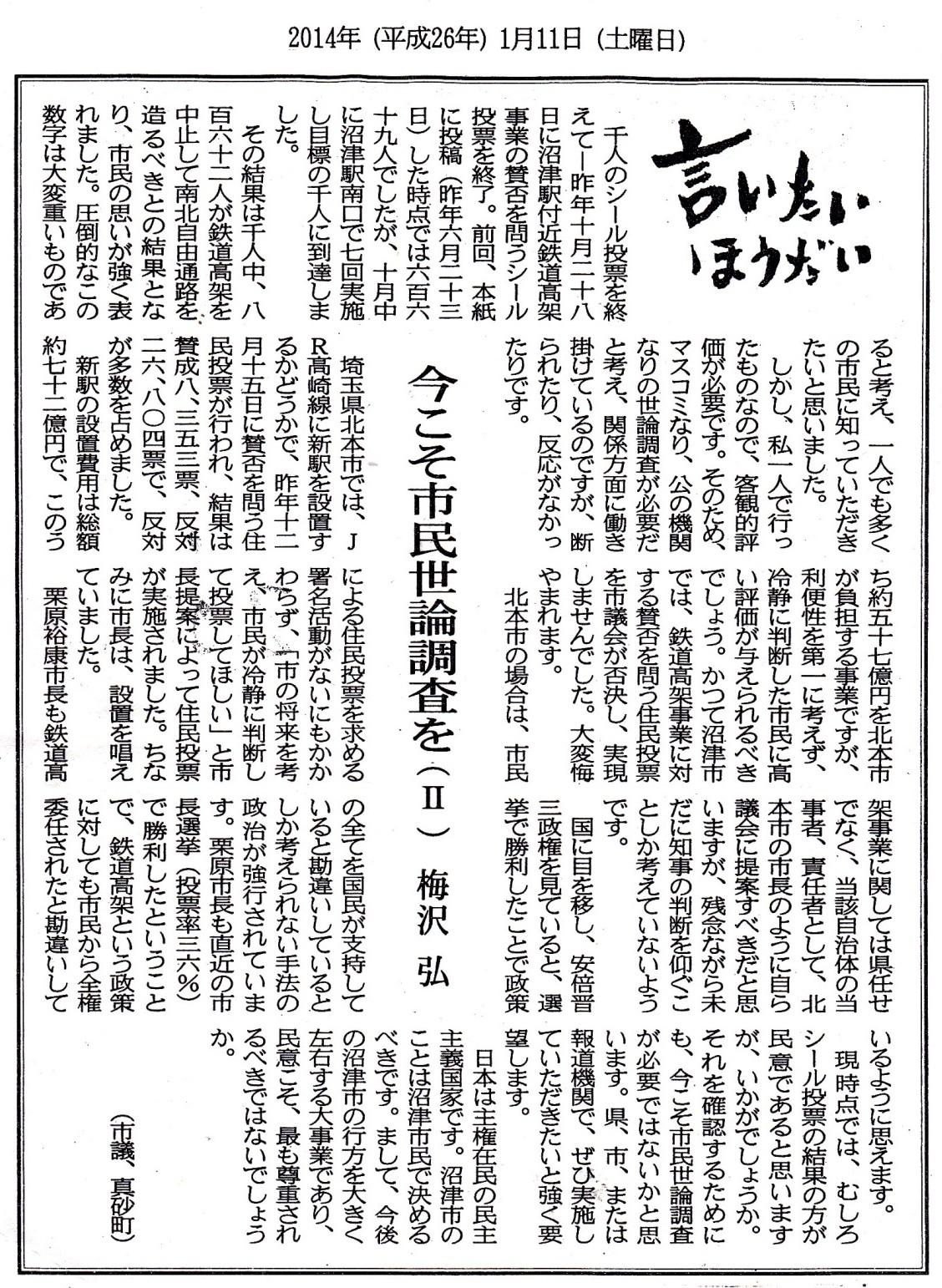 2014_1_11_ 沼津朝日