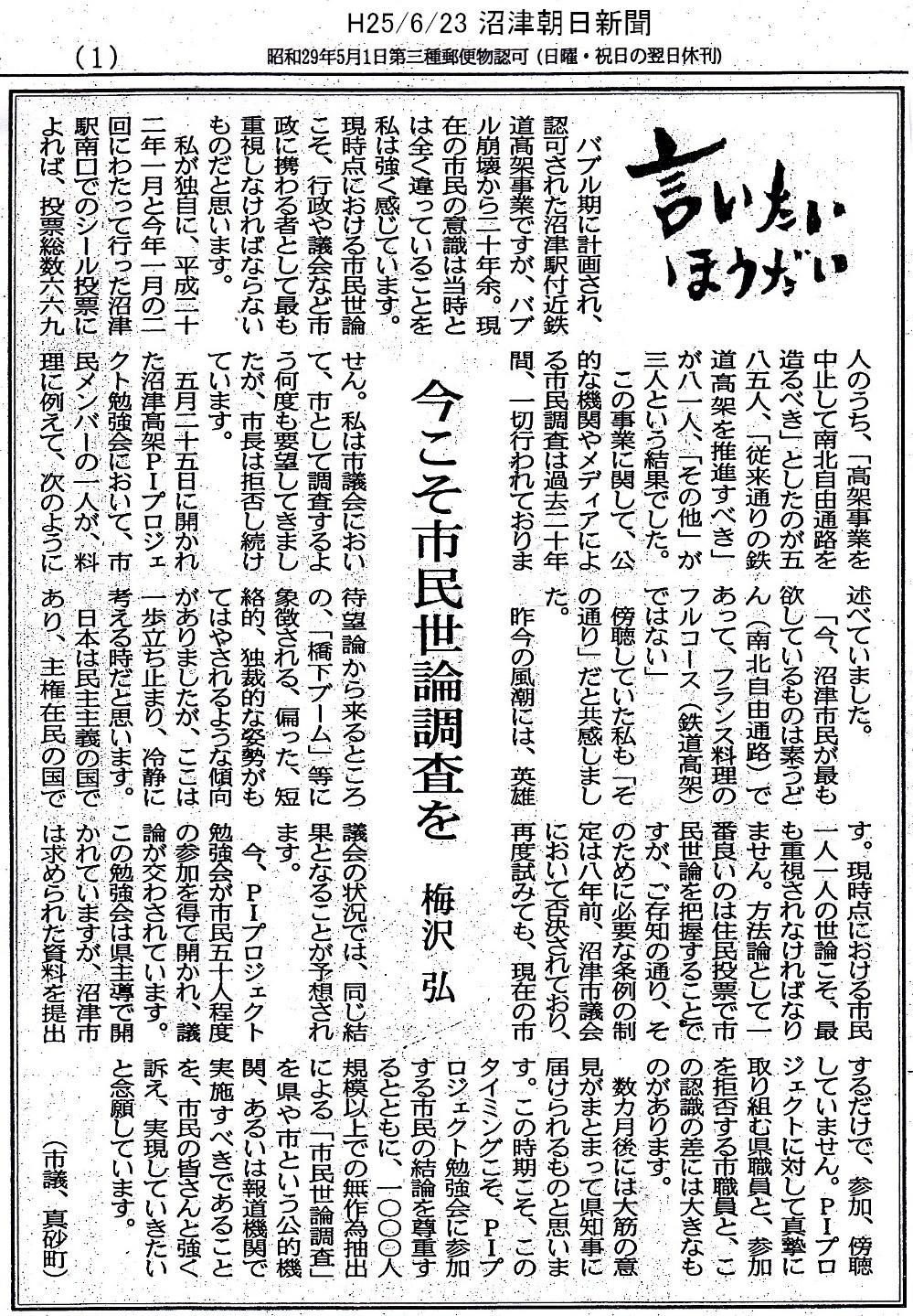 2013_6_23_ 沼津朝日