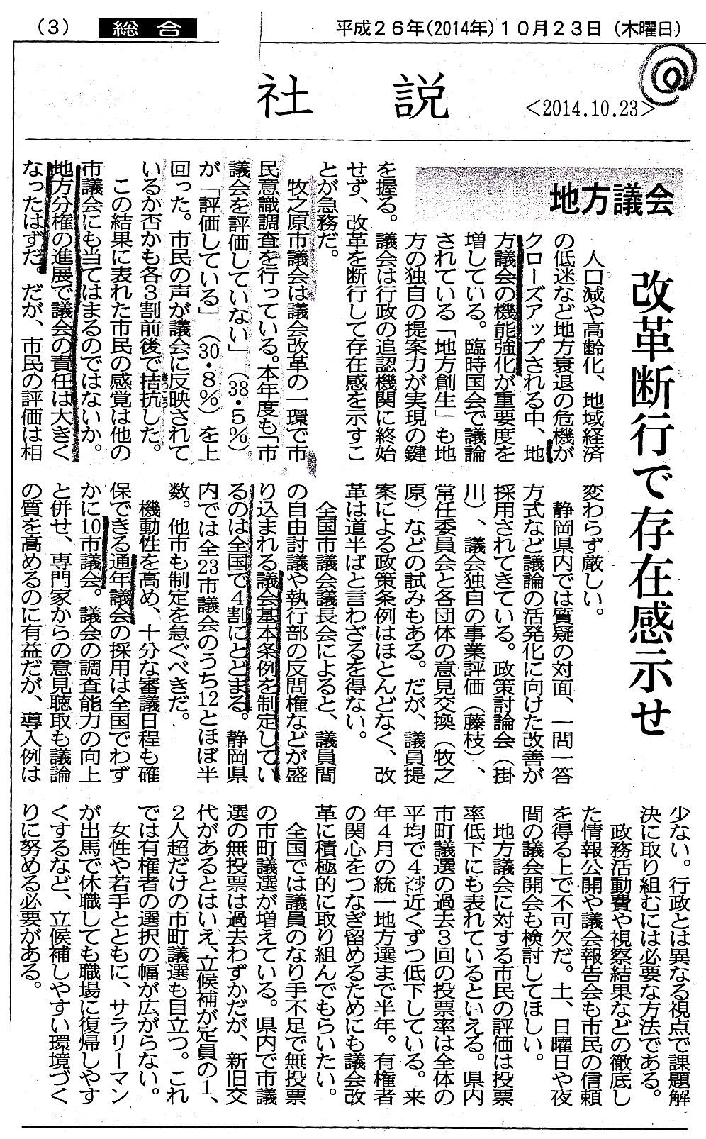 2014_10_23_社説