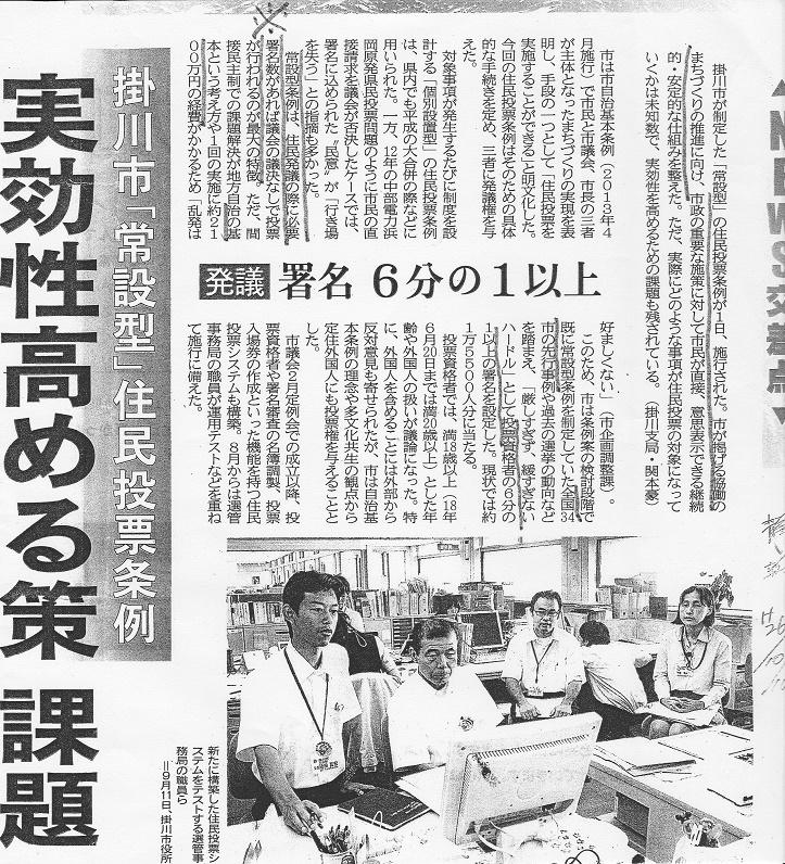 静岡新聞 住民投票掛川1