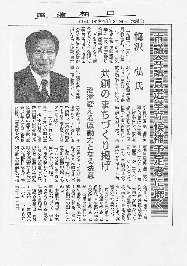 沼津朝日 2015年3月26日掲載