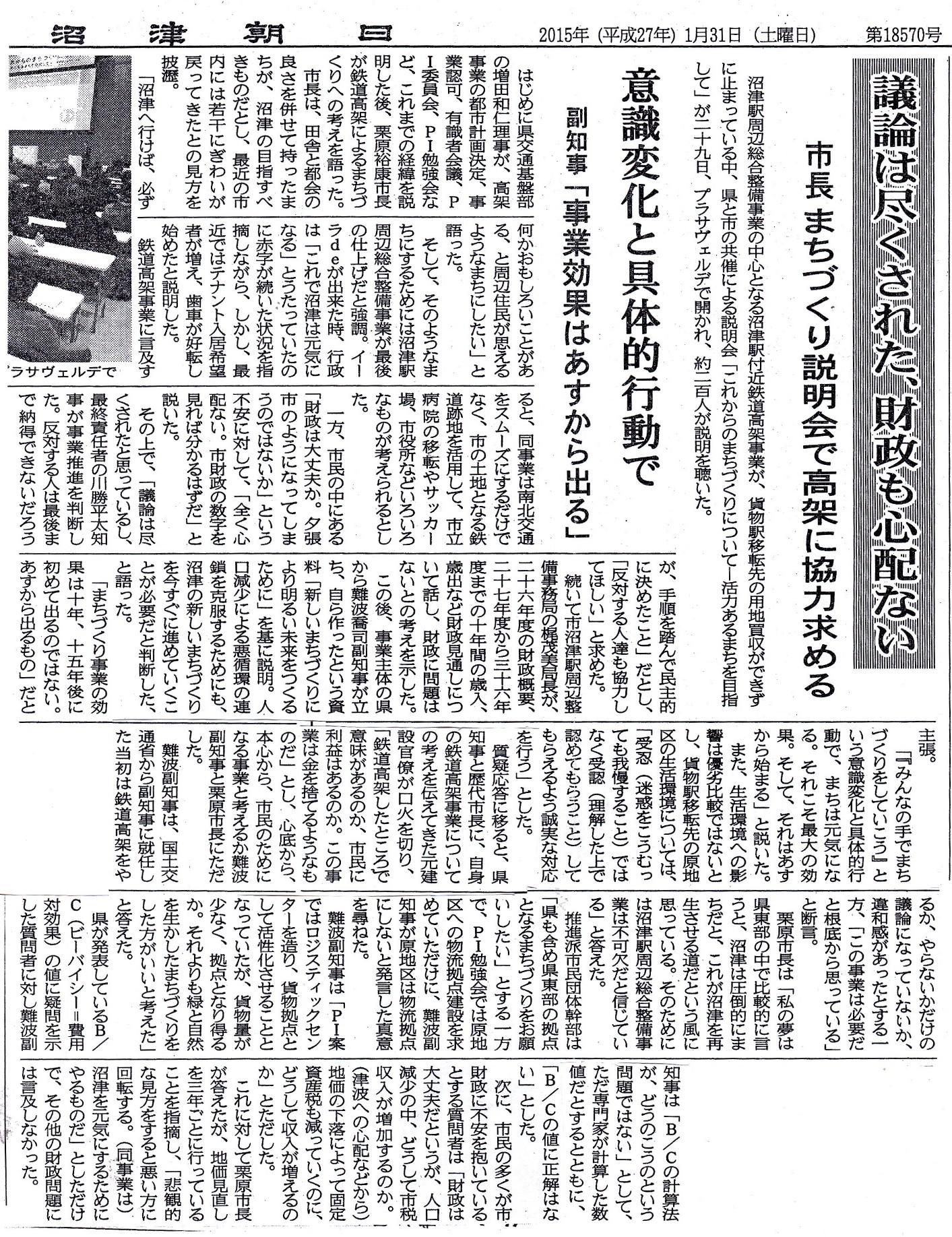 2015_1_31_numaasa.jpg