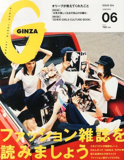 「GINZA」2014:6