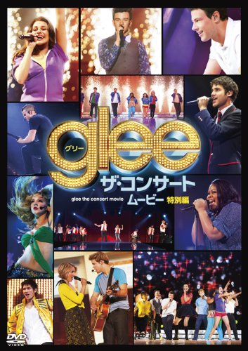 DVD「GLEE THE 3D CONCERT MOVIE」