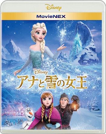 「アナと雪の女王 MovieNEX(ブルーレイ+DVD+デジタルコピー)」