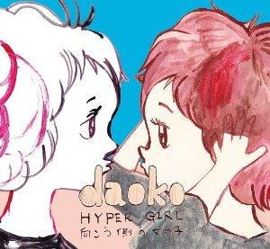 daoko「HYPER GIRL - 向こう側の女の子」