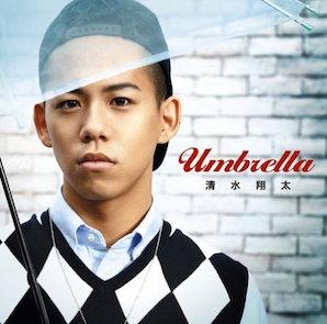 清水翔太「UMBRELLA」
