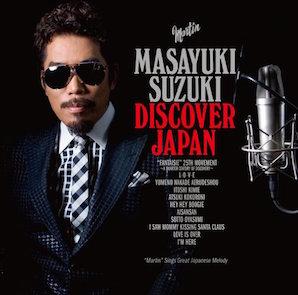 鈴木雅之「DISCOVER JAPAN」