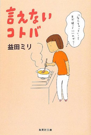 益田ミリ「言えないコトバ」
