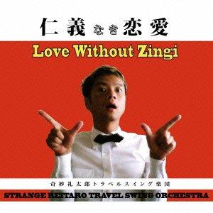 奇妙礼太郎とトラベルスイング楽団「仁義なき恋愛」