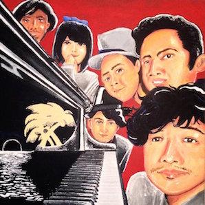 ジャポニカソングサンバンチ「JAPONICA SONG SUN BANCH」