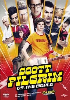 「スコット・ピルグリム VS 邪悪な元カレ軍団」