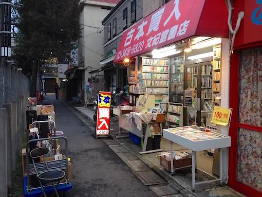 文紀堂書店