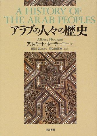 アラブの人々の歴史